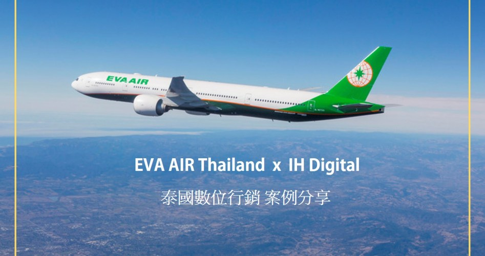 eva air Main