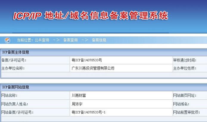 ICP | digital marketing Trung Quốc | Digital 38