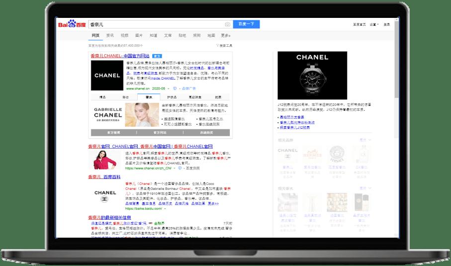 Quảng cáo Baidu | Baidu marketing | Baidu search engine | Baidu | Baidu Adevrtising