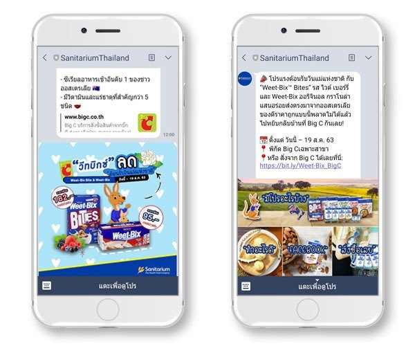 case study LINE official account | LINE marketing | LINE ads | quảng cáo LINE