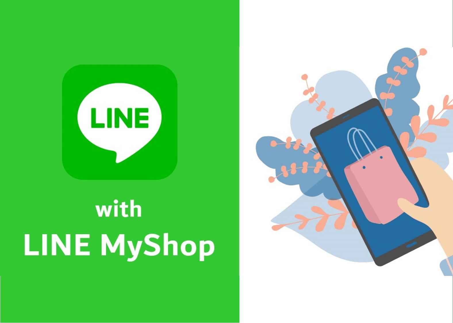 Introduction LINE MyShop - D38 Ecommerce Agency-