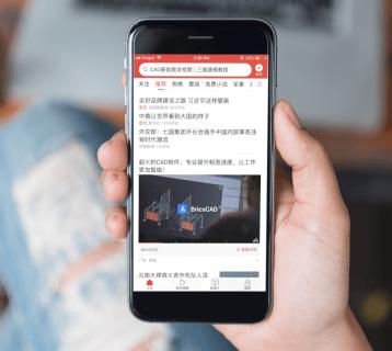 Bricsys Says Hello to Chinese Engineers, Designers through Toutiao Ads   Digital 38