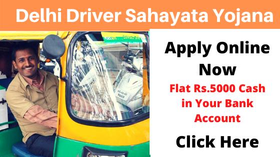 Delhi Driver Sahayata Yojana- (Apply Now)