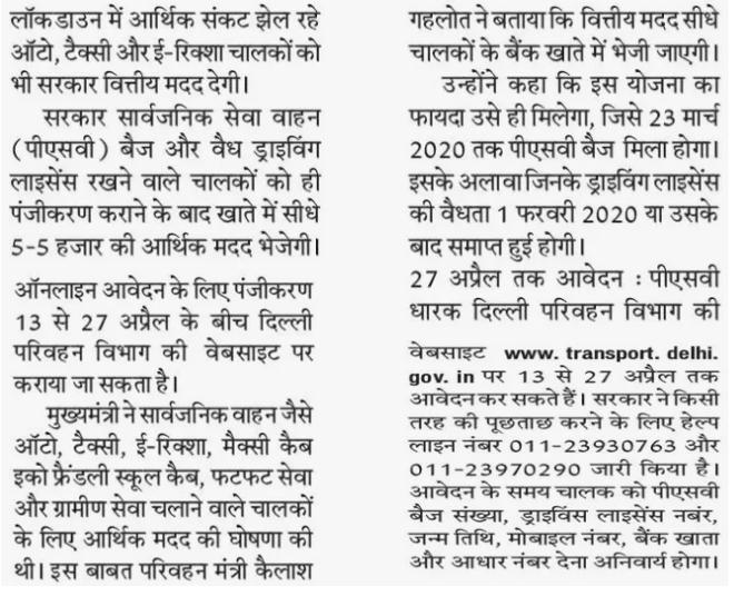 Delhi Driver Sahayata Yojana hindi Notification