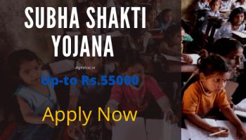 Subha Shakti Yojana