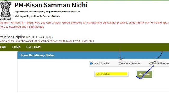 PM Kisan 8th installment Beneficiary Status