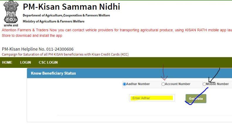 PM Kisan Nidhi Beneficiary Status