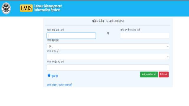 labour Card Registration