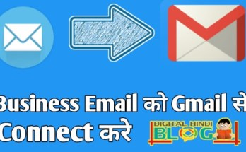 Business Email Ko Gmail Id Se Connect Kaise Kare