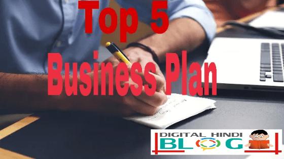 5-Business-Plan-Money-Earn-Karne-Ke-Liye