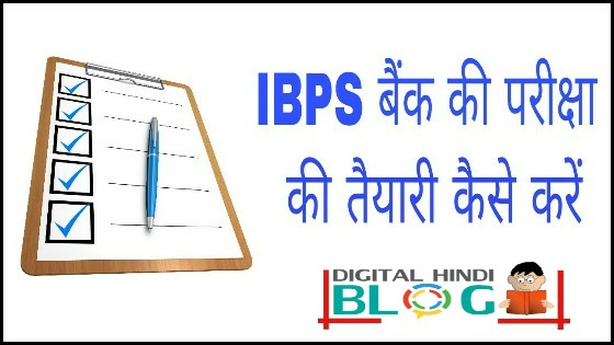 IBPS-Bank-Exam-Ki-Preparation-Kare
