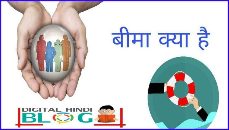 What-Is-Insurance-Hindi