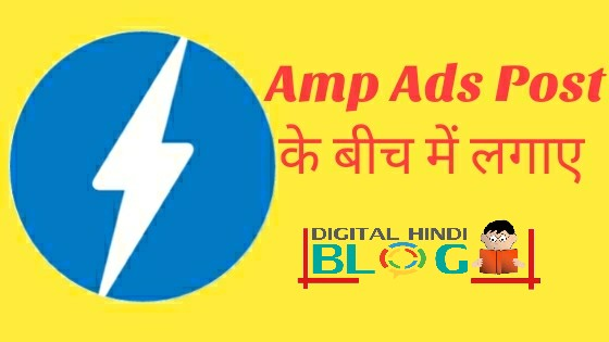 How to put Amp Ads in the middle of Post