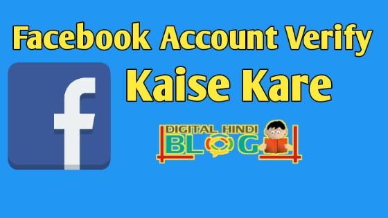 Facebook Id Ko Verify Kare