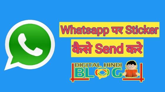 Whatsapp par sticker kaise send kare