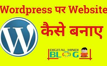 Wordpress par website kaise banaye