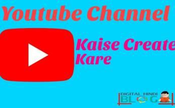 Youtube Channel Kaise Banate Hai
