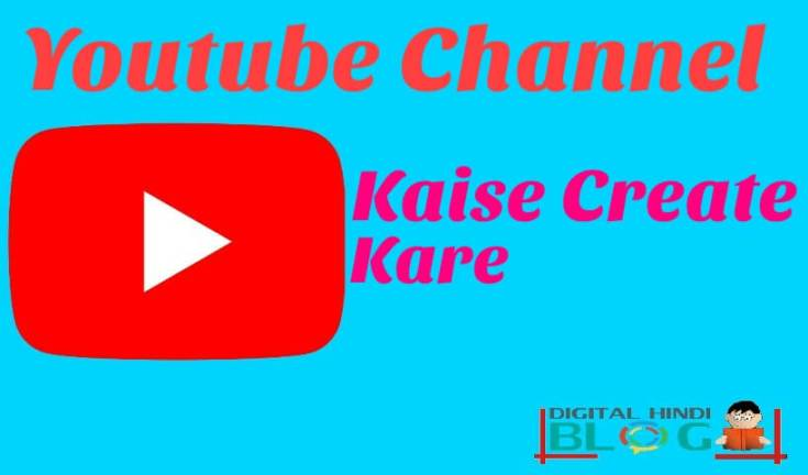 Youtube Channel Kaise Banate Hai