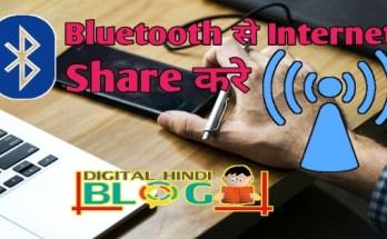 Bluetooth Se Internet Share Kaise Kare