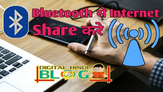 Bluetooth Se Internet Share Kaise Kare