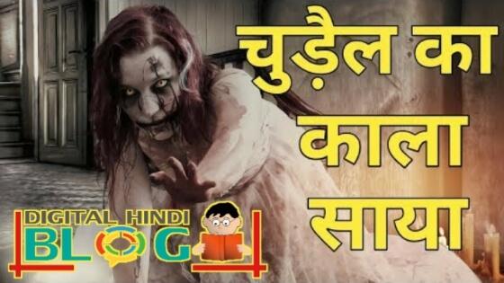 Chudail Ka Kaala Saaya Horror Witch Story