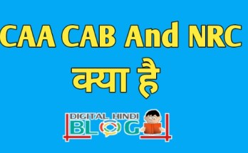 What is CAA CAB NRC
