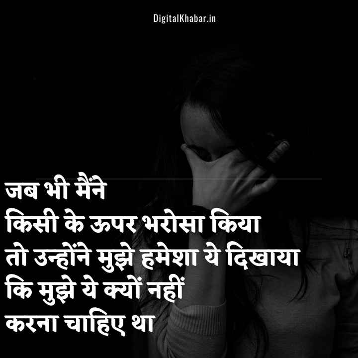 Best Sad Quotes for Girls in hindi