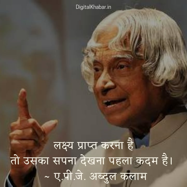 Abdul Kalam Quotes in Hindi about Dream