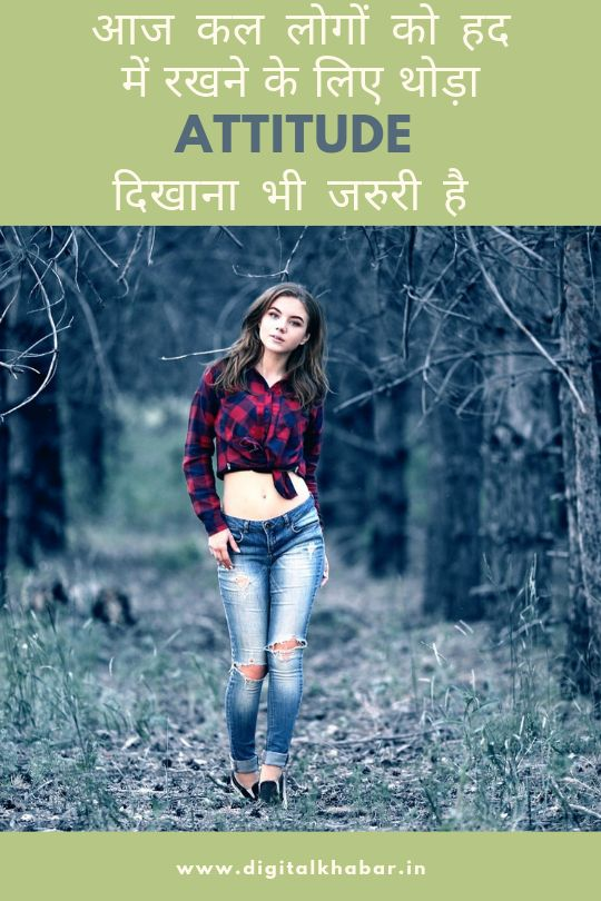 Attitude Shayari for Girls, girls attitude shayari