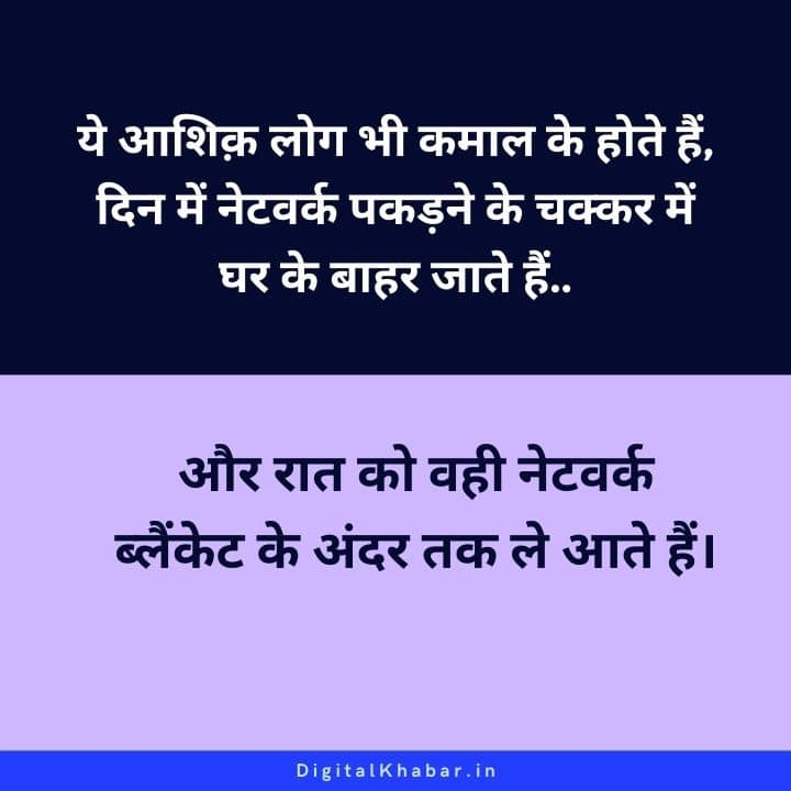 Short Funny Quotes in Hindi