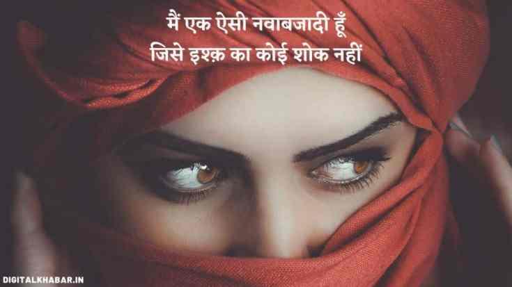 new-Shayari-for-Girls