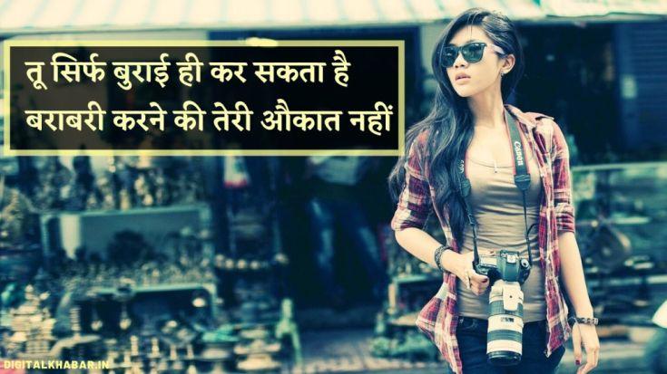 Shayari for Girls