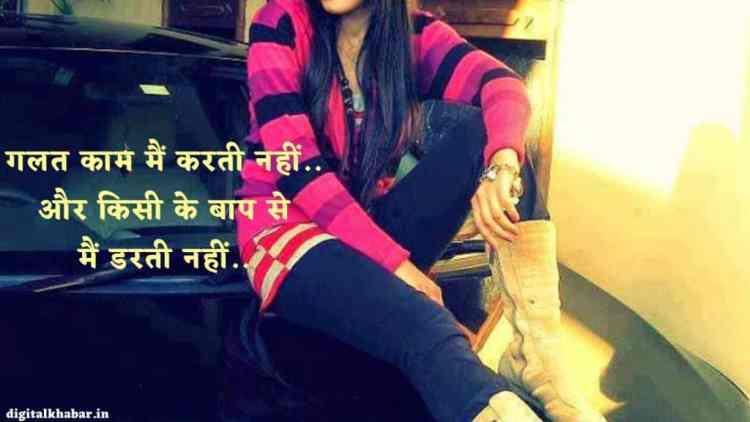 Attitude_Shayari_for_Girls_227
