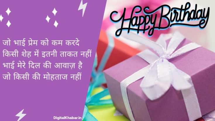 Happy Birthday Shayari for brother.