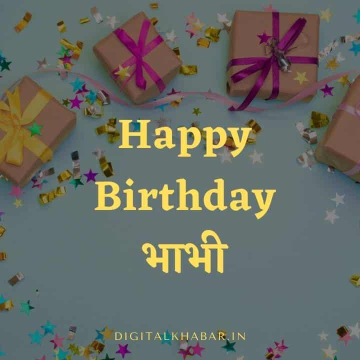 Happy Birthday Bhabhi, हैप्पी बर्थडे भाभी