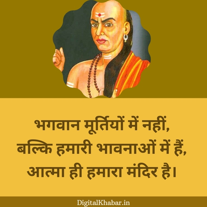 Chanakya Quotes in Hindi for Women