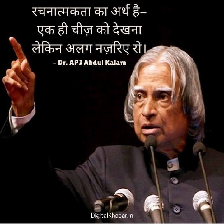 Hindi Quotes from Abdul Kalam for Success