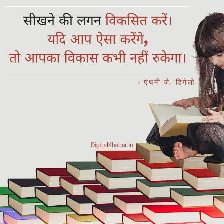 Girl Education Quotes In Hindi