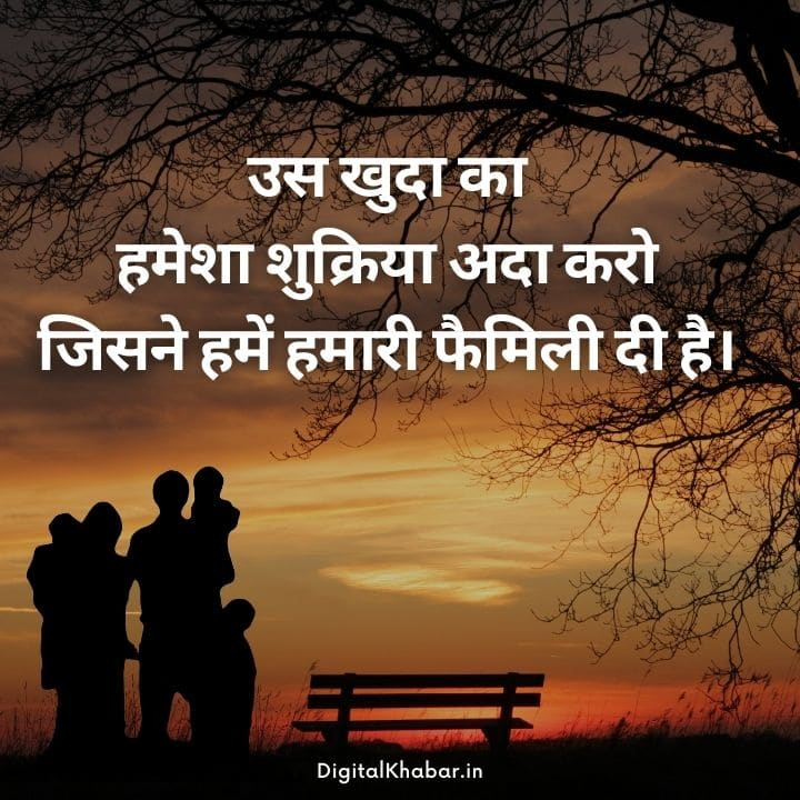 Family love status in Hindi