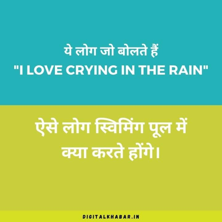 Funny Quotes in Hindi for Instagram