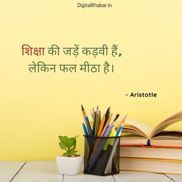 Quotes on Education in Hindi