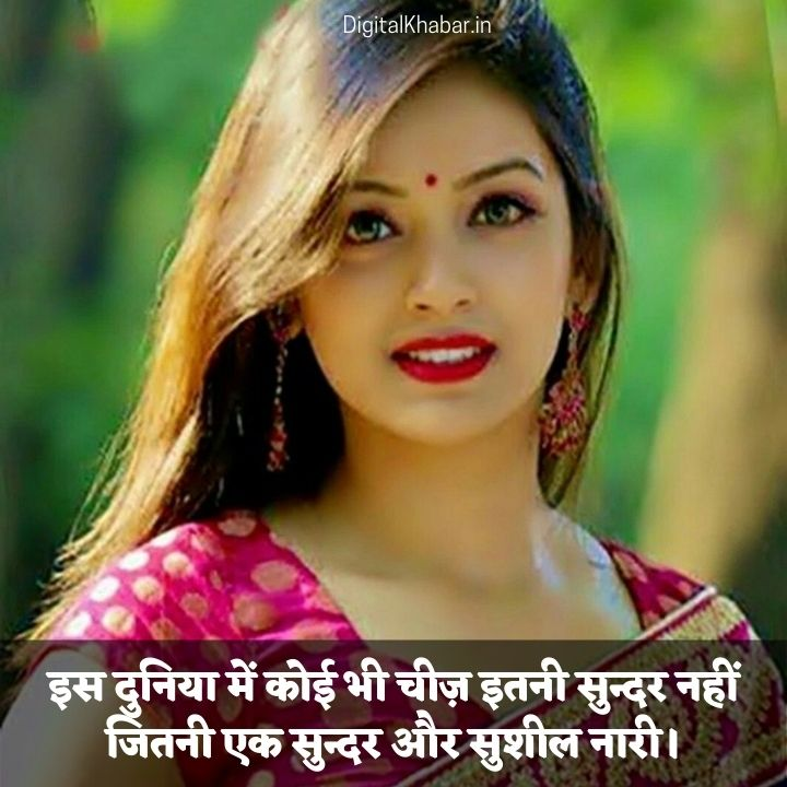Respect Women Quotes in Hindi