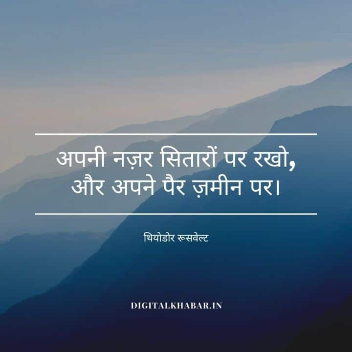 New Thought of the Day in Hindi