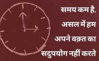 Time Status in Hindi