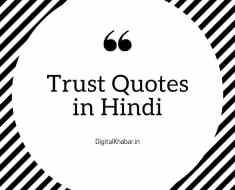 ट्रस्ट कोट्स हिंदी में