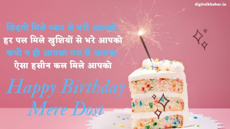 Hindi birthday shayari for Friend