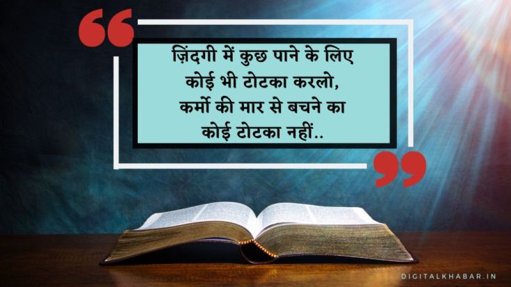 life-quotes-in-hindi-41