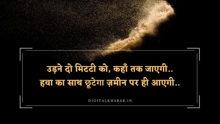 life_quotes_in-hindi_1