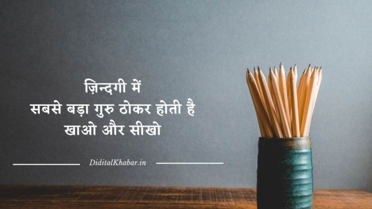 life_quotes_in-hindi_13