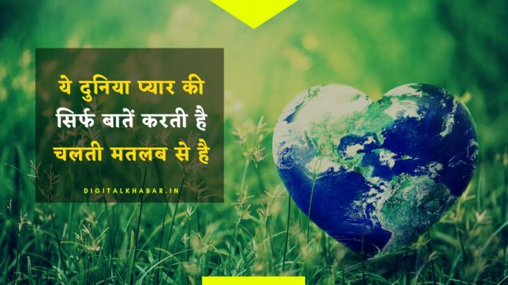 life_quotes_in-hindi_23